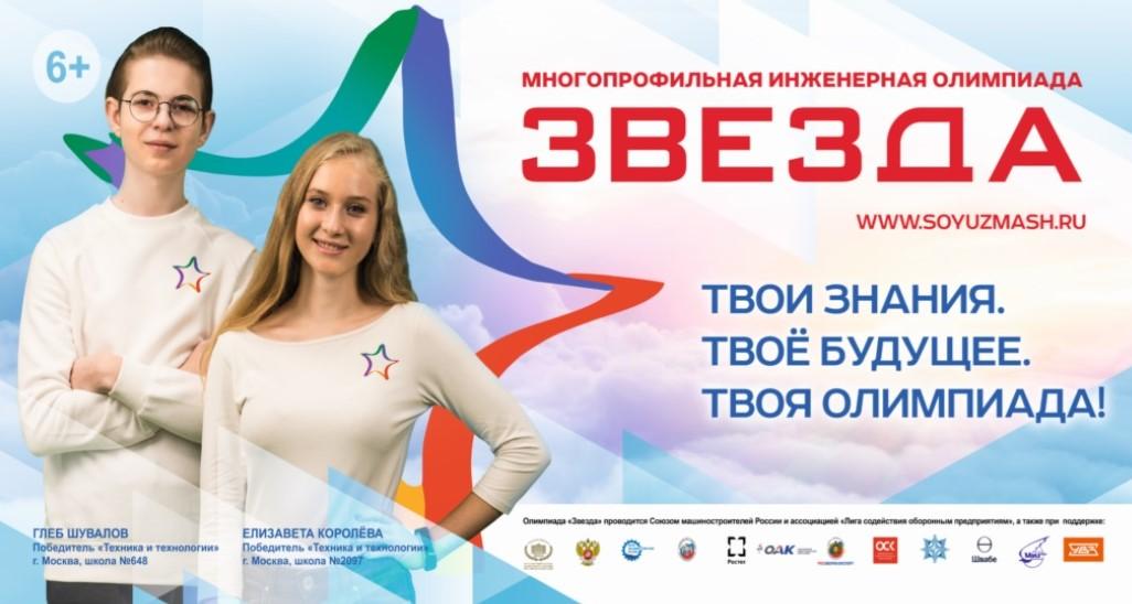 Многопрофильная инженерная олимпиада «Звезда» вновь открывает свои двери для школьников.