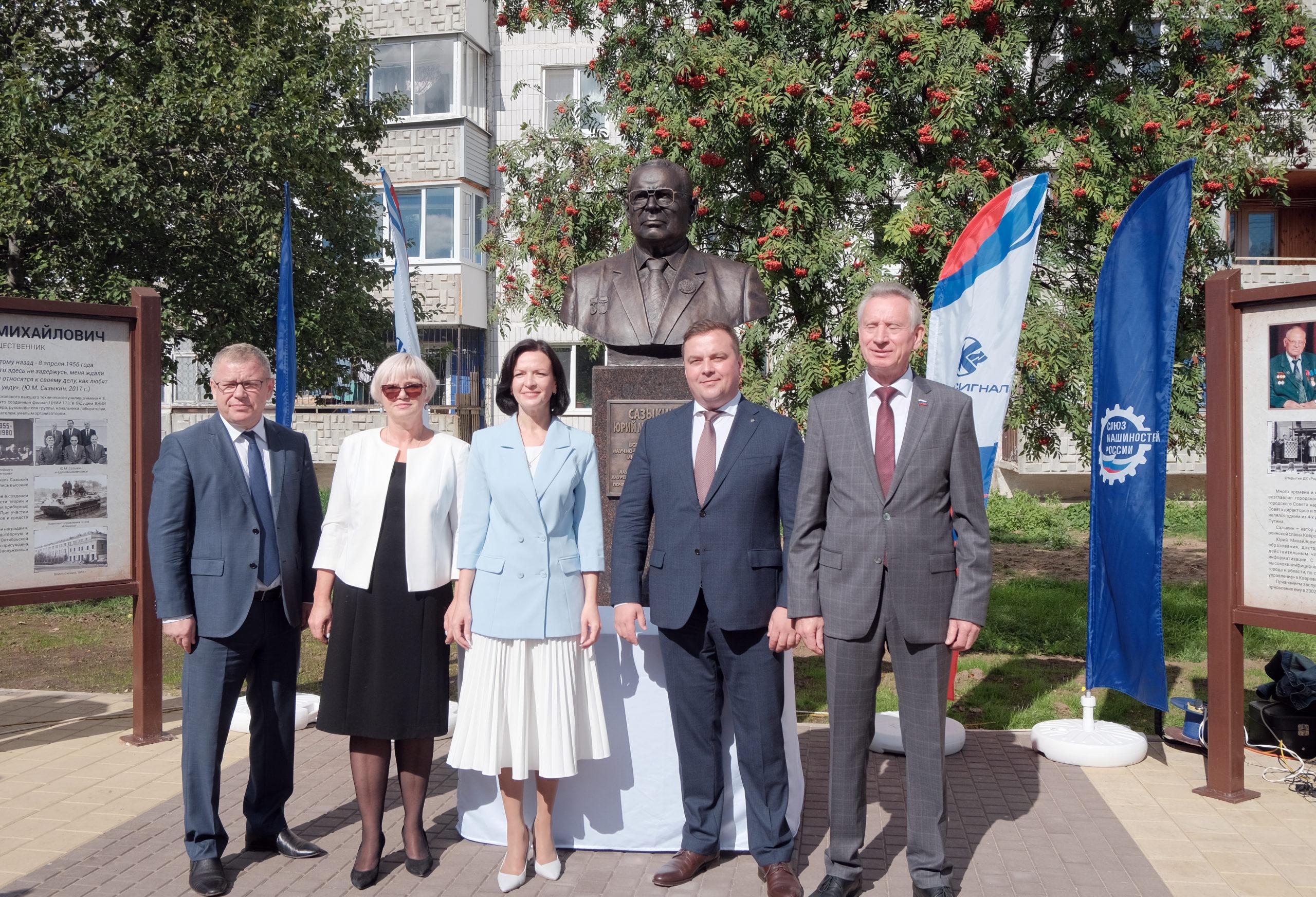 В Коврове открыли бульвар имени Ю.М. Сазыкина