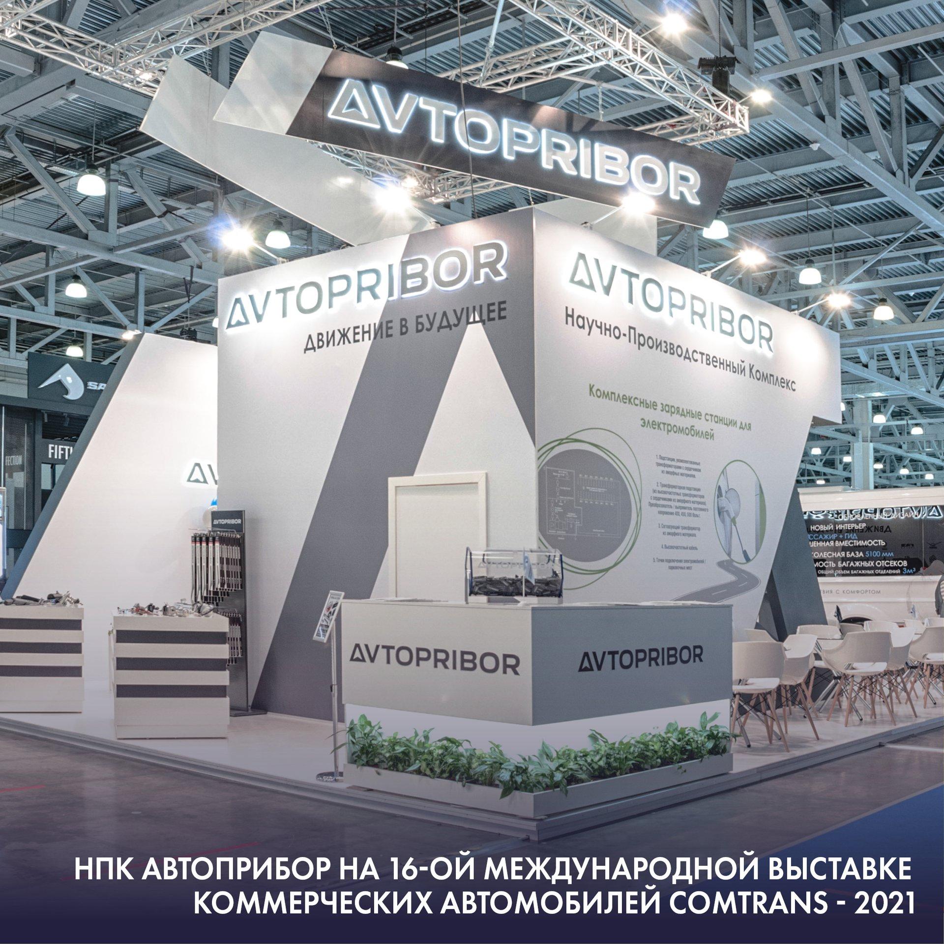 НПК АВТОПРИБОР открыл собственный стенд на выставке коммерческих автомобилей COMTRANS 2021